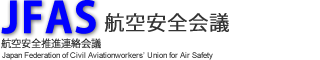 航空安全推進連絡会議<br />